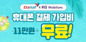 6~8월 휴대폰결제 이벤트