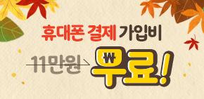 9~11월 휴대폰결제 이벤트